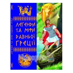 """Легенди та міфи Давньої Греції """"БАО"""" (укр)"""
