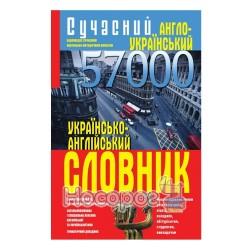 """Сучасний англо-український, українсько-англійський словник 57 000 слів """"БАО"""""""