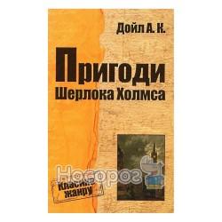"Классика жанра - Приключения Шерлока Холмса ""Велмайт"" (укр.)"