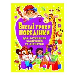 """Веселые уроки безопасности для послушных мальчиков и девочек """"БАО"""" (укр)"""