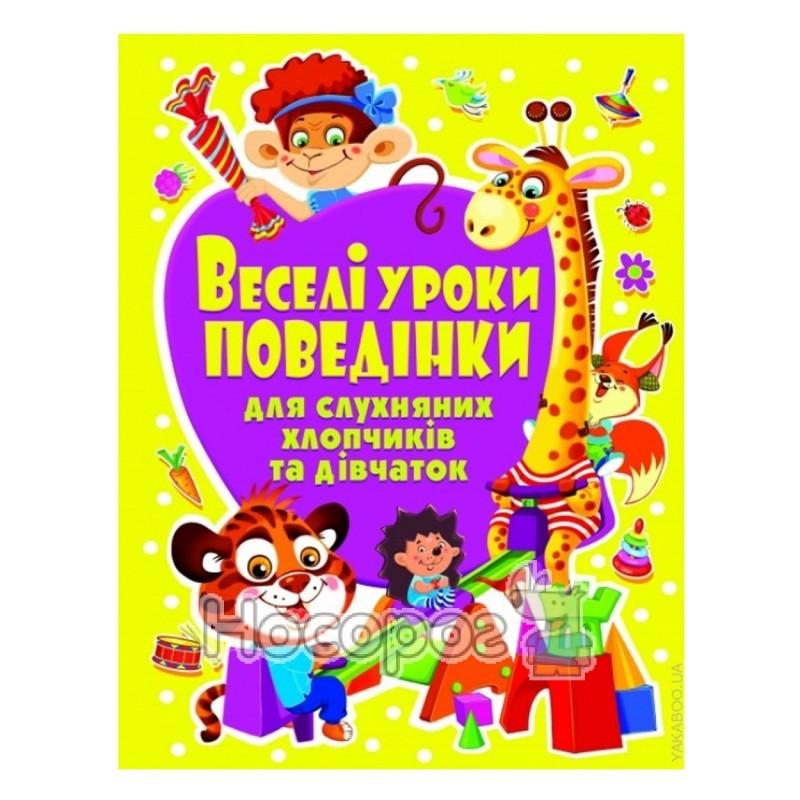 """Фото Веселые уроки безопасности для послушных мальчиков и девочек """"БАО"""" (укр)"""