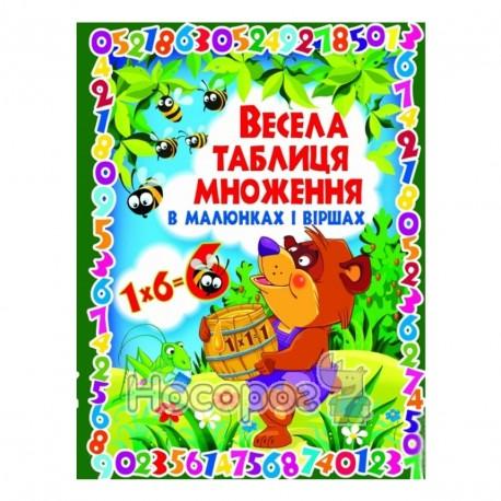 """Веселая таблица умножения в рисунках и стихах """"БАО"""" (укр)"""