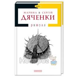 "Ритуал ""Абабагаламага"" (укр.)"