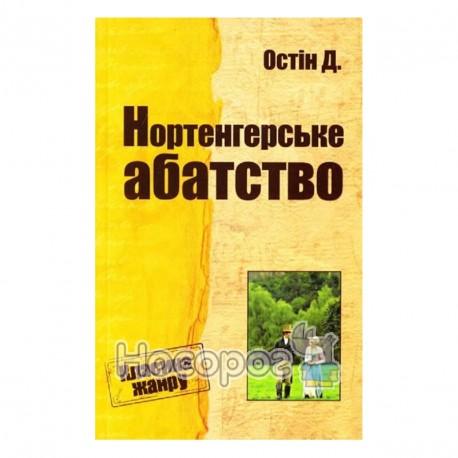 """Классика жанра - Нортенгерское аббатство """"Велмайт"""" (укр.)"""