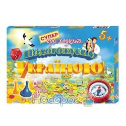 Гра-ходилка Подорожуємо Україною