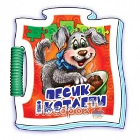 """Микропазлы - Песик и котлеты """"Ранок"""" (укр)"""