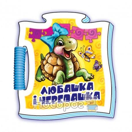 "Микропазлы - Любашка и черепашка ""Ранок"" (укр)"