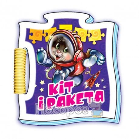 """Микропазлы - Кот и ракета """"Ранок"""" (укр)"""