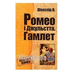 """Классика жанра - Ромео и Джульетта. Гамлет """"Велмайт"""" (укр.)"""