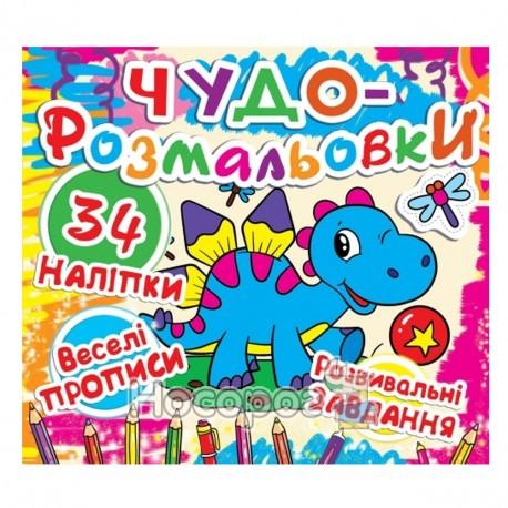 """Чудо-раскраски 34 наклейки. Динозаврик """"БАО"""" (укр.)"""