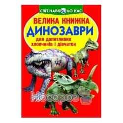 "Велика книжка - Динозаври (червона) ""БАО"" (укр.)"