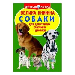 """Большая книга - Собаки """"БАО"""" (укр.)"""