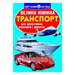 """Велика книжка - Транспорт """"БАО"""" (укр.)"""