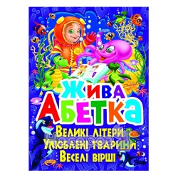 """Живая азбука """"БАО"""" (укр.)"""