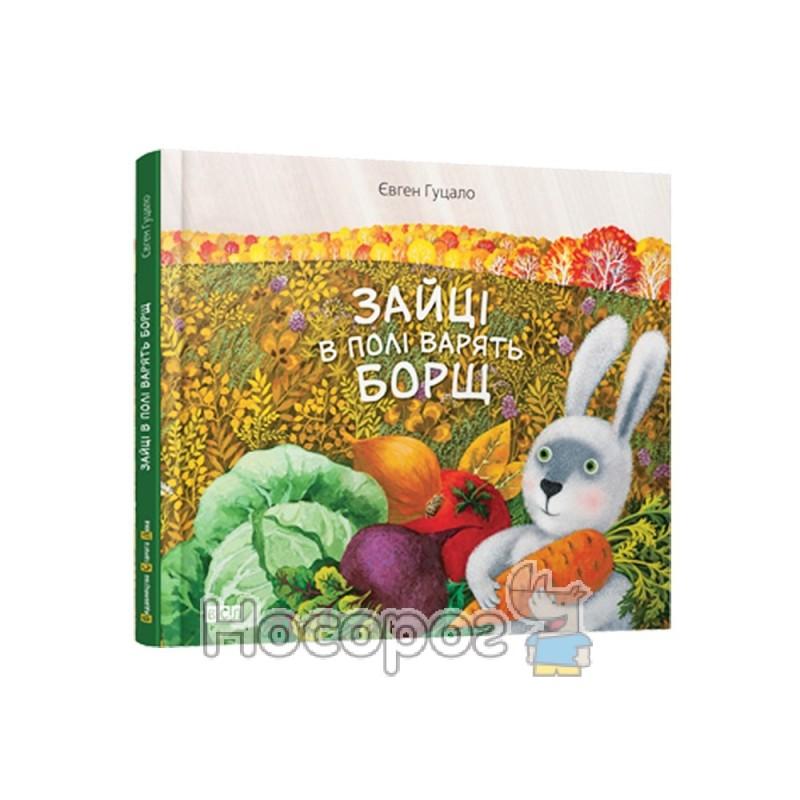 "Фото Зайцы в поле варят борщ ""ВСЛ"" (укр.)"