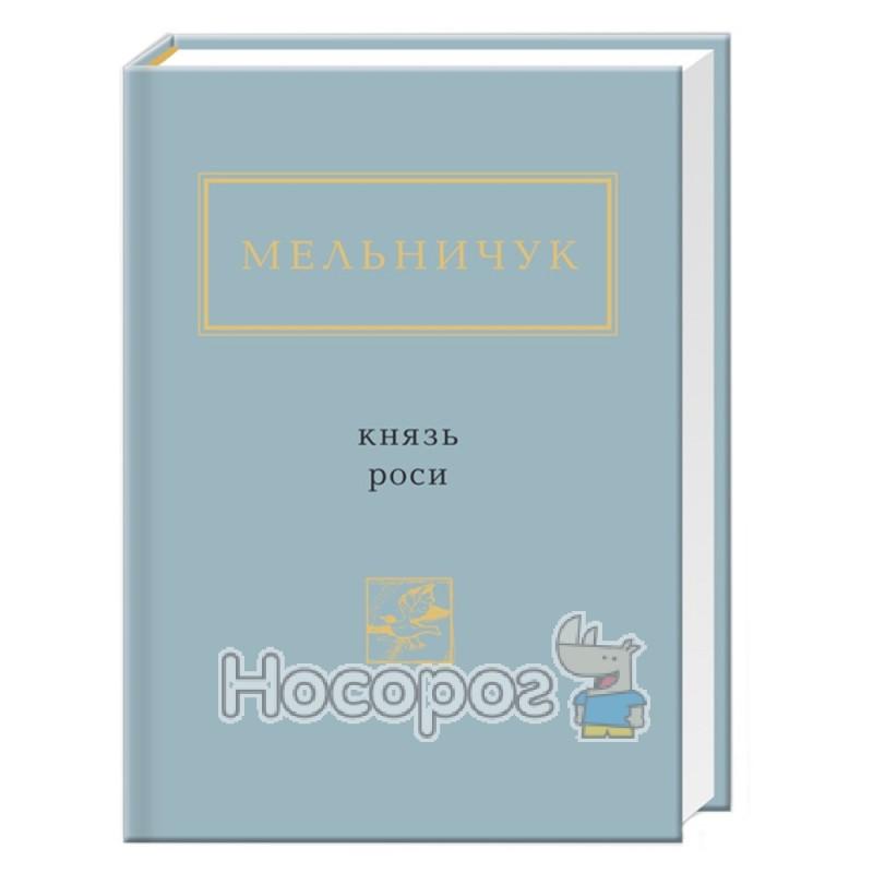 """Фото Князь росы """"Абабагаламага"""" (укр.)"""