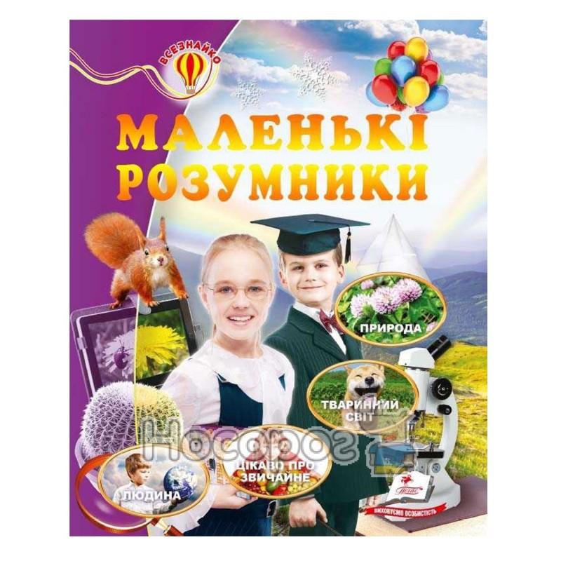 """Фото Всезнайка - Маленькие умники """"Пегас"""" (укр.)"""