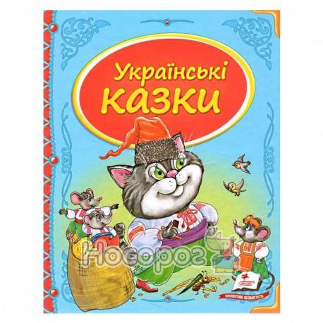 """Сокровищница сказок - Украинские сказки """"Пегас"""" (укр.)"""