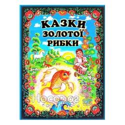 """Сказки золотой рыбки """"Синтекс"""" (укр.)"""