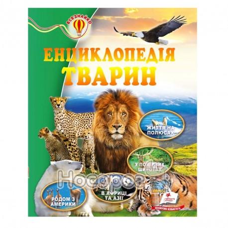 """Всезнайка - Энциклопедия животных """"Пегас"""" (укр.)"""