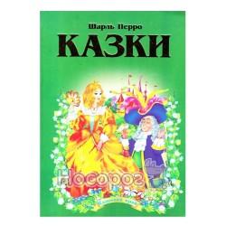 """Казковий край - Шарль Перро Казки """"Септіма"""" (укр.)"""