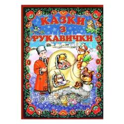 """Сказки из перчатки """"Синтекс» (укр.)"""