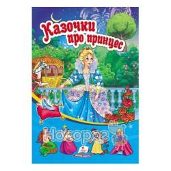 """Сказочки о принцессах """"Пегас"""" (укр.)"""