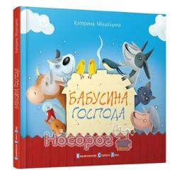 "Бабушкина господа ""ВСЛ"" (укр.)"