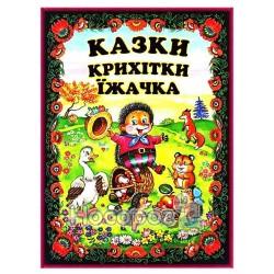 """Казки крихітки їжачка """"Сінтекс"""" (укр.)"""