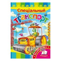 """Развивайка - Специальный транспорт """"Пегас"""" (укр.)"""