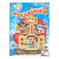 """Малыш - Рукавичка """"Белкар-книга"""" (укр.)"""