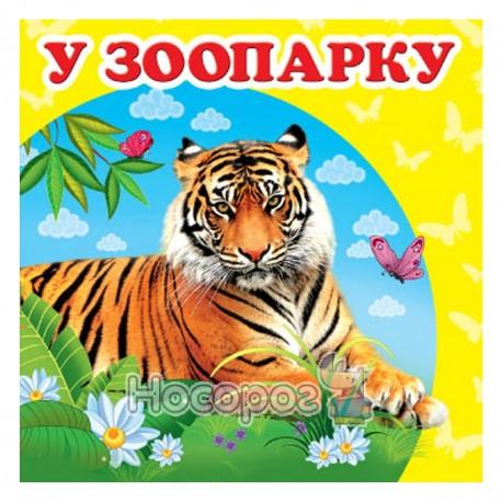 """Окружающий мир - В зоопарке """"Пегас"""" (укр.)"""