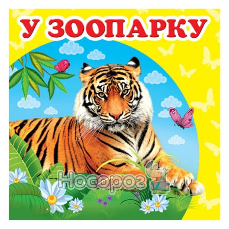 """Фото Окружающий мир - В зоопарке """"Пегас"""" (укр.)"""