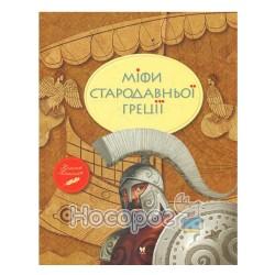 "Класна класика - Міфи стародавньої Греції ""Махаон"" (укр.)"