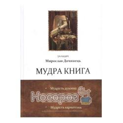 "Мудра книга ""Карпатська вежа"" (укр.)"