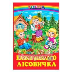 "Веселка - Казки веселого лісовичка ""Белкар-книга"" (укр.)"