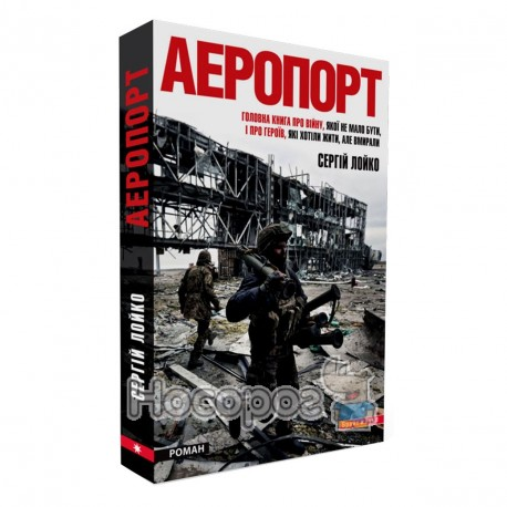 "Фото Аеропорт ""Брайт Стар Паблішинг"" (укр.)"