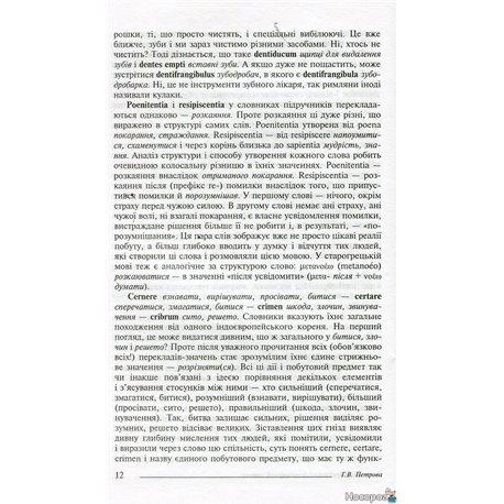 """Фото Латино-украинский словообразовательный словарь 20 000 слов """"Богдан"""" (укр.)"""