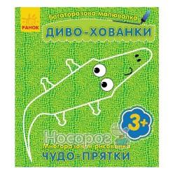 """Многоразовая рисовалка - Чудо-прятки """"Ранок"""" (укр.)"""