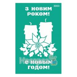 """Трафарет многоразовый самокл. ROSA Talent серия """"Новый год"""" №3003"""