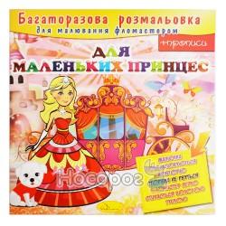 "Раскраска многоразовая РМ-10 ""Апельсин"" (укр.)"