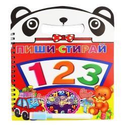 Раскраска Учебная пиши-стирай №5001-1/5001-2