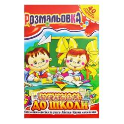 """Раскраска с цветными страницами РМ-05 """"Апельсин"""" (укр.)"""