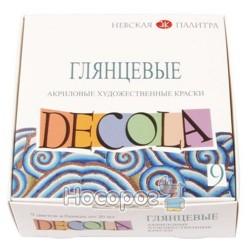Набор акриловых глянцевых красок для декора Decola 9*20 мл