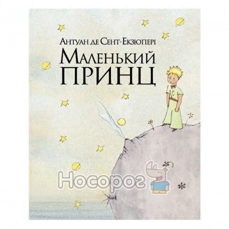 """Маленький принц """"Махаон"""" (укр.)"""