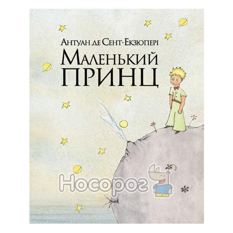 "Фото Маленький принц ""Махаон"" (укр.)"