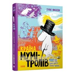 "Країна Мумі-тролів. Книга перша ""ВСЛ"" (укр.)"