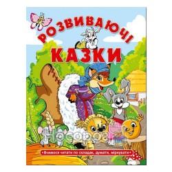 """Розвиваючі казки - Рукавичка """"Глорія"""" (укр.)"""