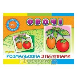 "Раскраска с наклейками - Овощи ""Глория"" (укр.)"