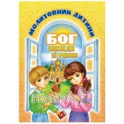 Молитвенник ребенка - Бог всегда со мной «Свичадо» (тверд. обл.)